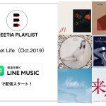 LINE MUSIC プレイリスト『Quiet Life(Oct.2019)』
