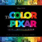 ピクサーの色を考える本「The COLOR of PIXAR」が発売に