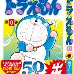 漫画「ドラえもん」23年ぶり新刊発売へ。全6種類の1話を収録
