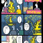 しりもと「露店アイドルの巻 – 今日もアイドル」