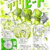 芦沢ムネトの カルチャー日記 第5回「フレデリック – リリリピート」