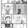 劔樹人「僕らの輝き 〜ハロヲタ人生賛歌 第7話 俺には俺の幸せ」