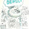 芦沢ムネトの カルチャー日記 第3回「SPITZ – 醒めない」