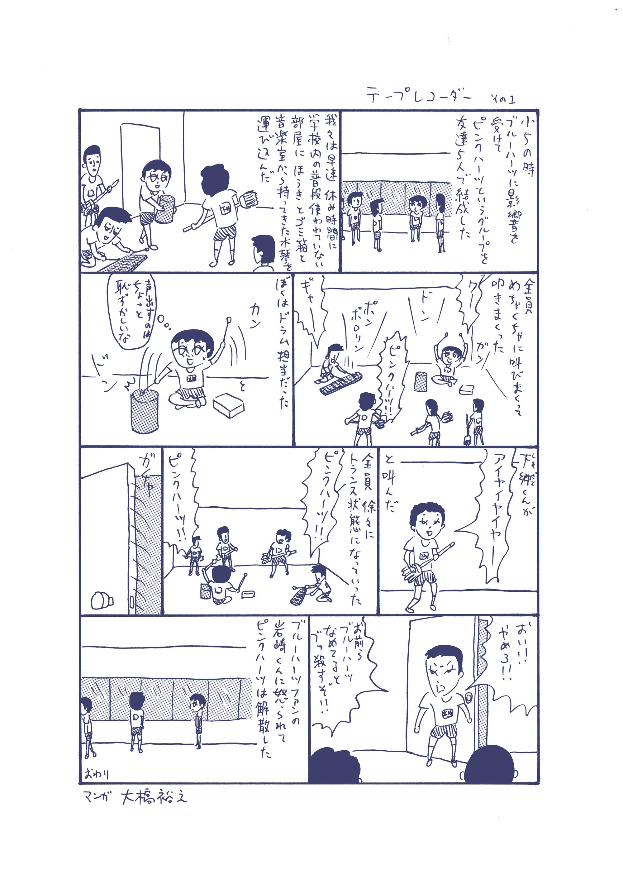 oohashi-001