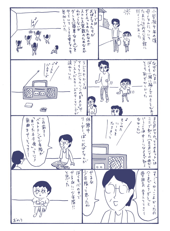 oohashi-002
