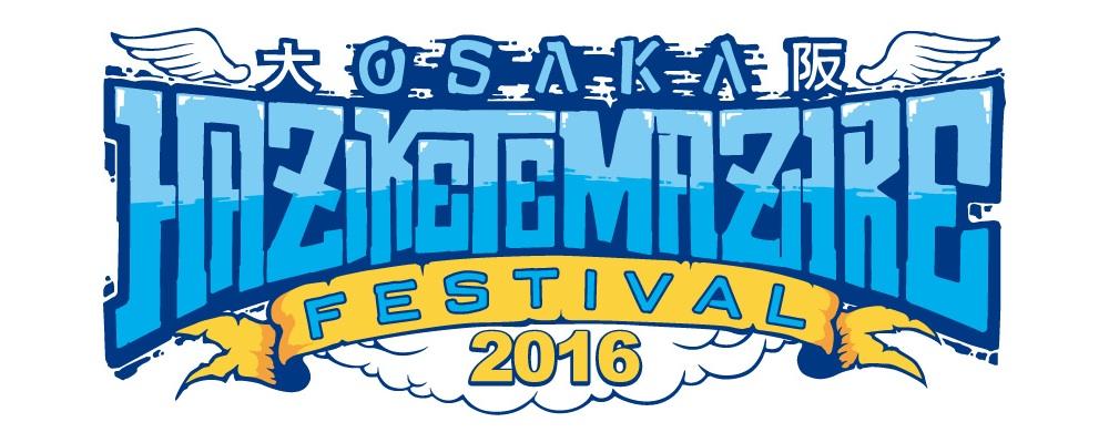 HEY-SMITH主催の野外フェス「HAZIKETEMAZARE」今年は2DAYS開催