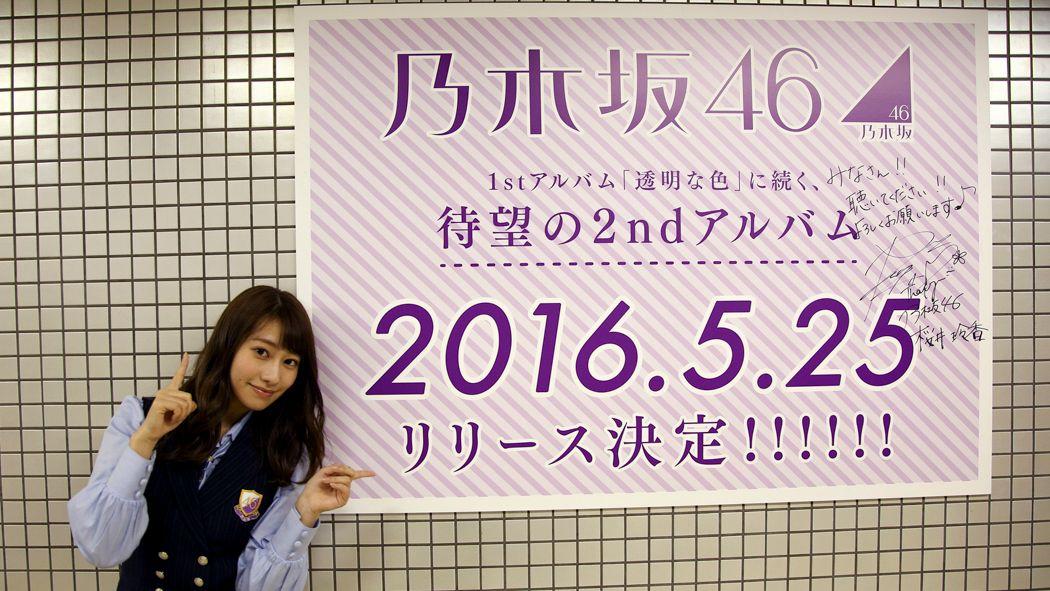 乃木坂46、待望の2ndアルバムが5月リリース決定!明治神宮公演映像も収録