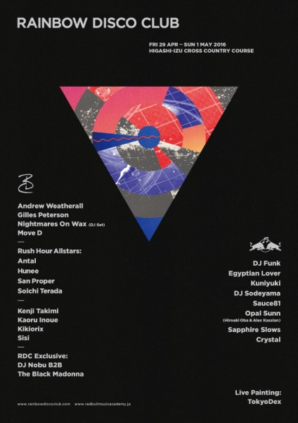 野外フェス「RAINBOW DISCO CLUB」にNIGHTMARES ON WAX、DJ NOBUら最終ラインアップ発表