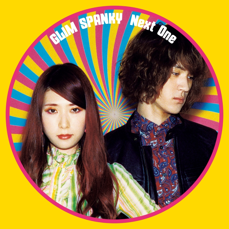 GLIM SPANKY「Next One」初回限定盤ジャケット