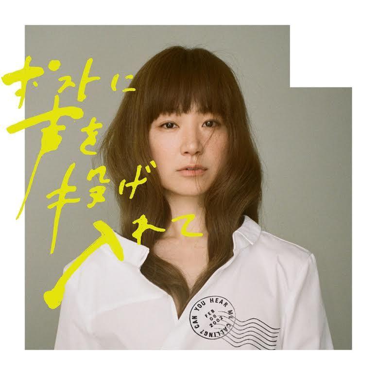 YUKI「ポストに声を投げ入れて」初回限定盤ジャケット