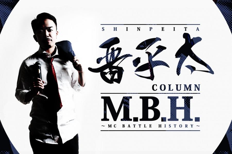 「記憶に残るMCバトル」晋平太の M.B.H ~MC BATTLE HISTORY~ #4