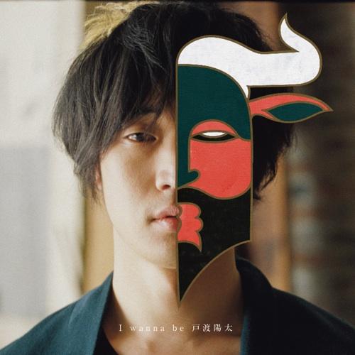I wanna be 戸渡陽太 CD+DVD