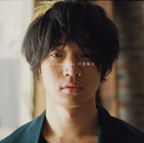 I wanna be 戸渡陽太 CD