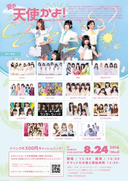 アイドルイベント「夏の天使かよ!supported by MEETIA」タイムテーブル発表!!!