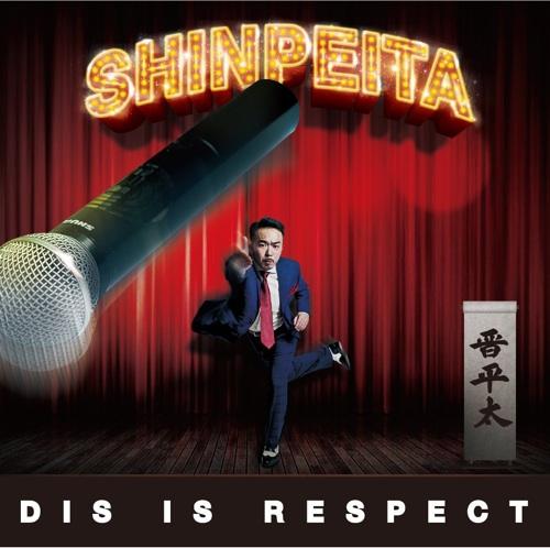 晋平太 / DIS IS RESPECT