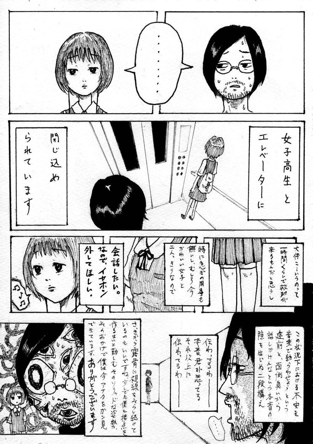 shinoda-001-1