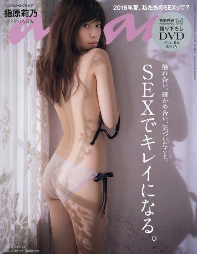 anan 2016.8.17-24合併号