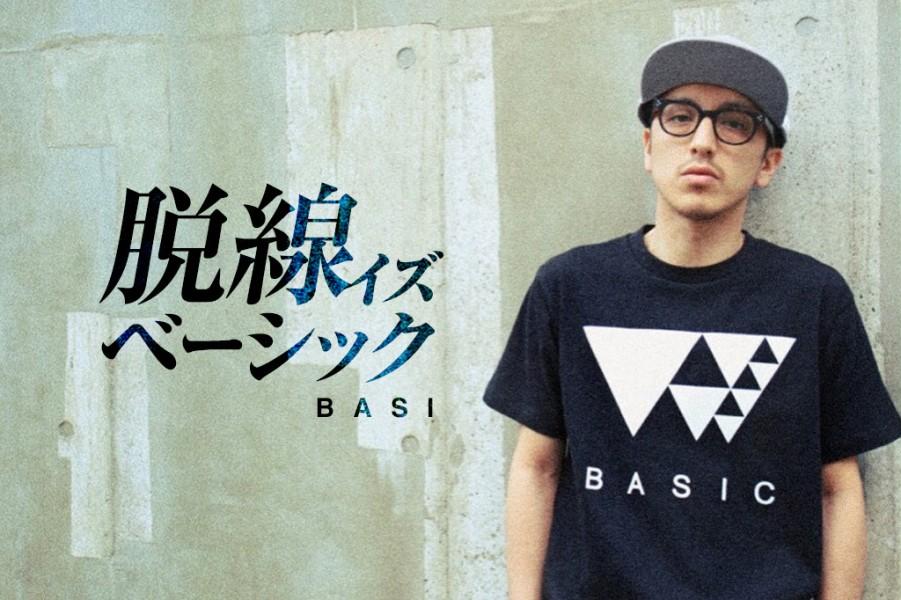 BASI (韻シスト)脱線イズベーシック_最終回