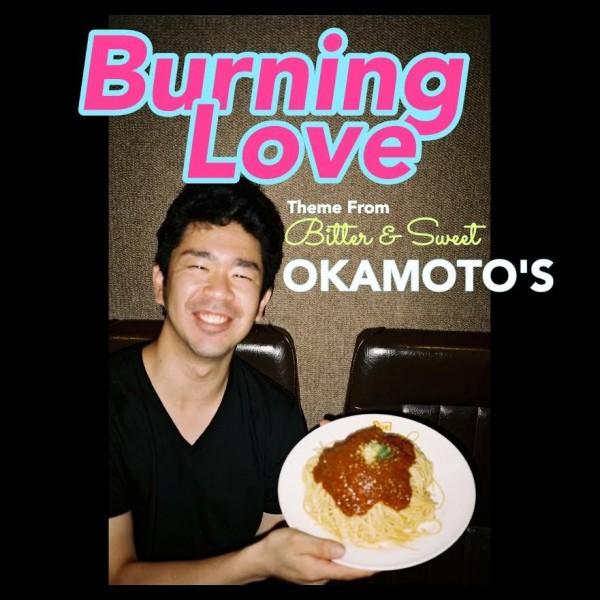 OKAMOTO'S、新曲 「Burning Love」を ハマ・オカモトレギュラー番組で最速オンエア