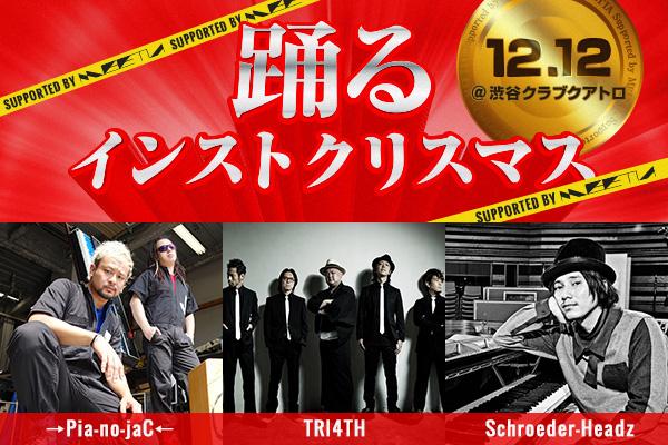 """《チケット発売中》→Pia-no-jaC←、Schroeder-Headz、TRI4TH""""音の競演を楽しむ""""クリスマスセッションライブを開催!!!"""