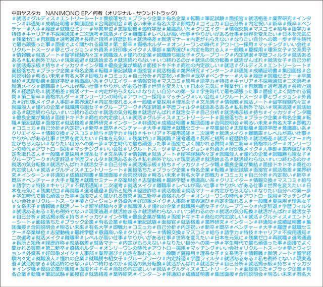 中田ヤスタカ×米津玄師 コラボ作品「NANIMONO」アートワーク発表   リミックスにTeddyLoid、banvoxら参加へ