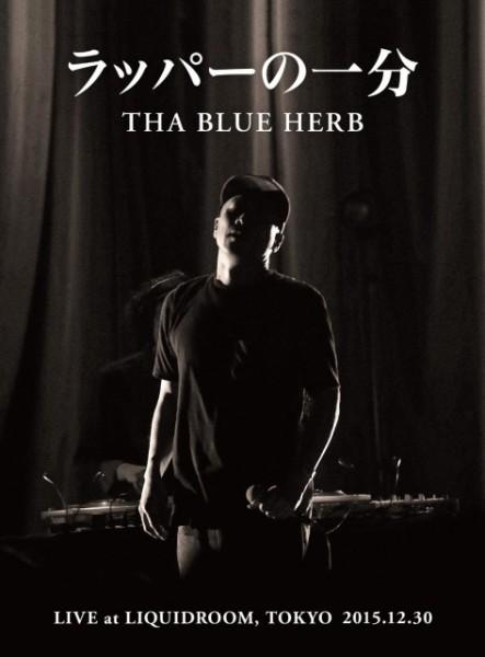 Tha Blue Herb(ブルーハーブ)が持つ言葉の魅力について。
