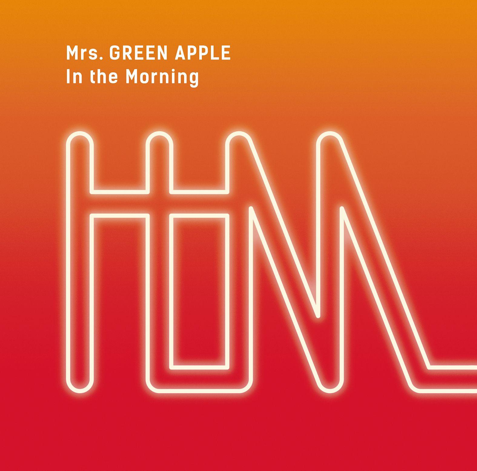 Mrs. GREEN APPLE「In the Morning」初回盤ジャケット