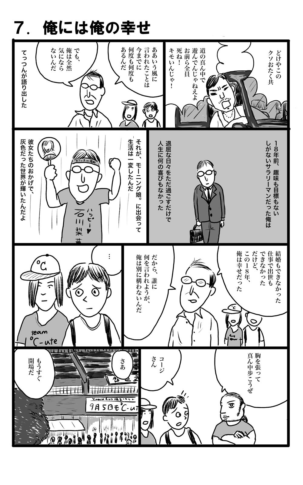 tsurugi-mikito-007