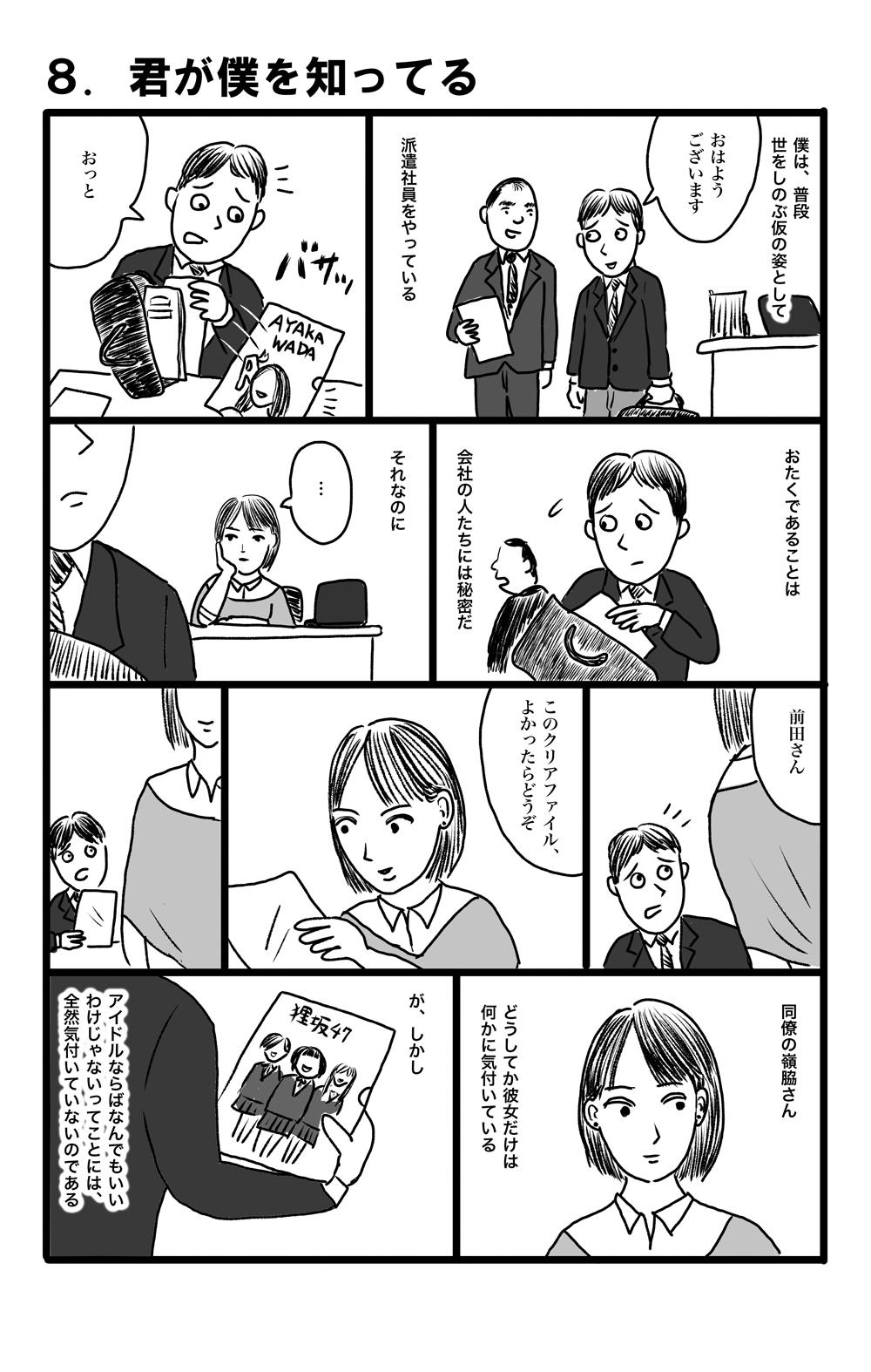 tsurugi-mikito-008