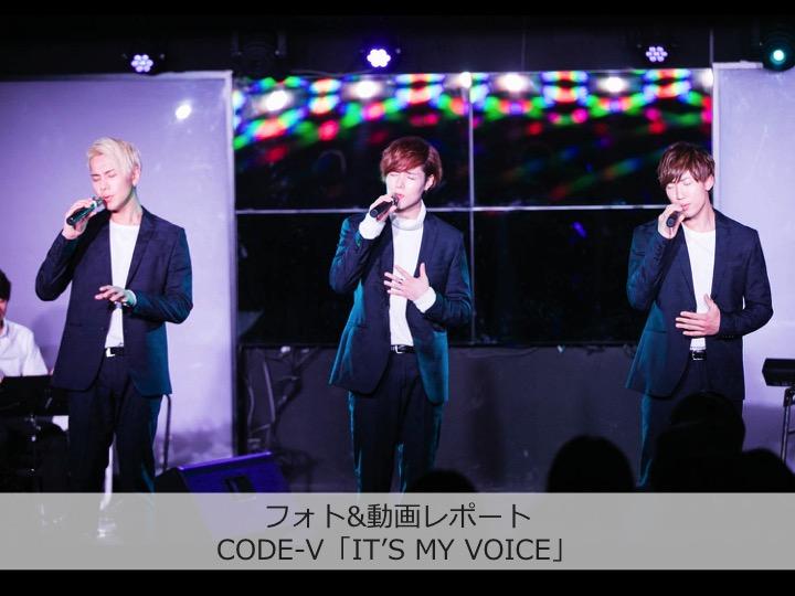 <ライブレポ>フォト&動画レポ!CODE-V『IT'S MY VOICE』