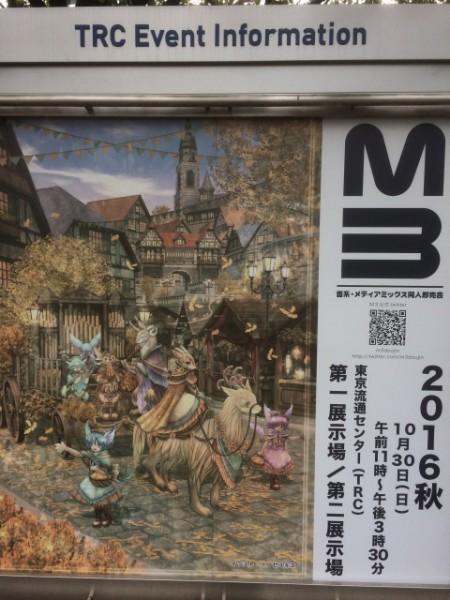 <イベントレポート>M3-2016秋に行ってきた!会場での様子をレポート