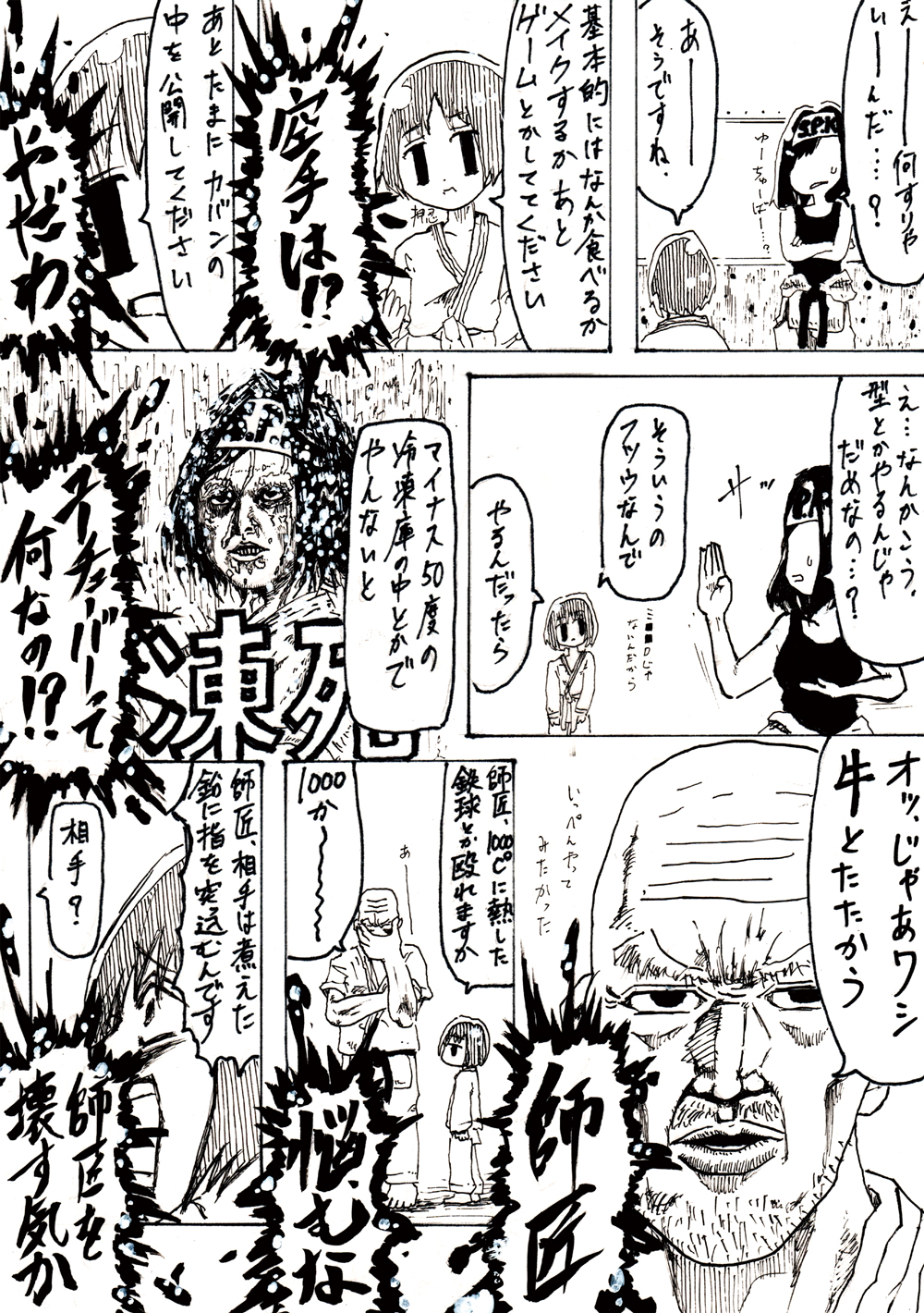 shinoda-006-3