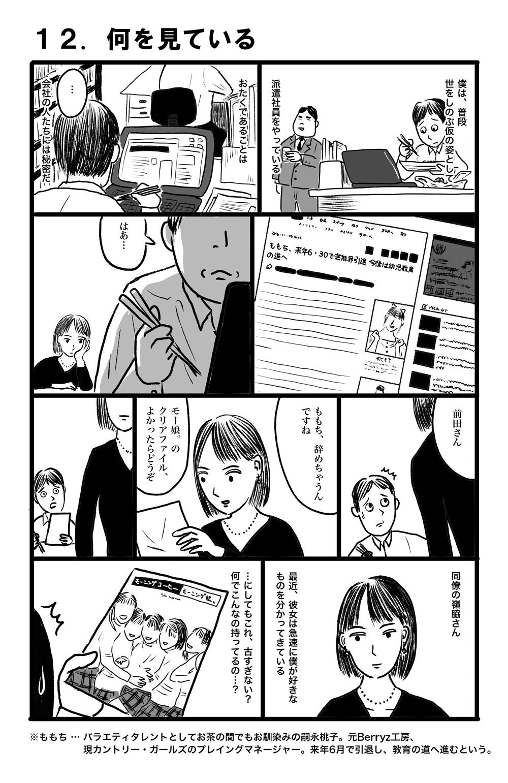 tsurugi-012