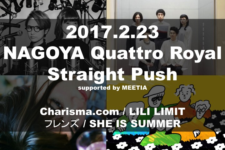 NAGOYA Quattro Royal Straight Push supported by MEETIA 開催決定