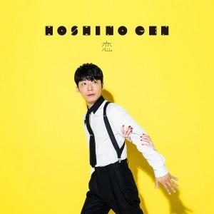 hoshino_gen_koi