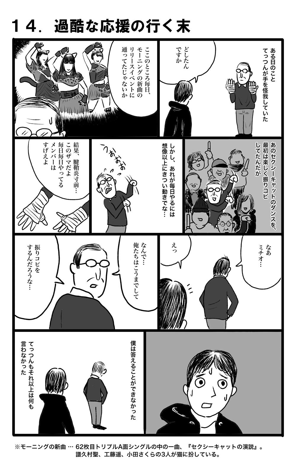 tsurugi-mikito-014