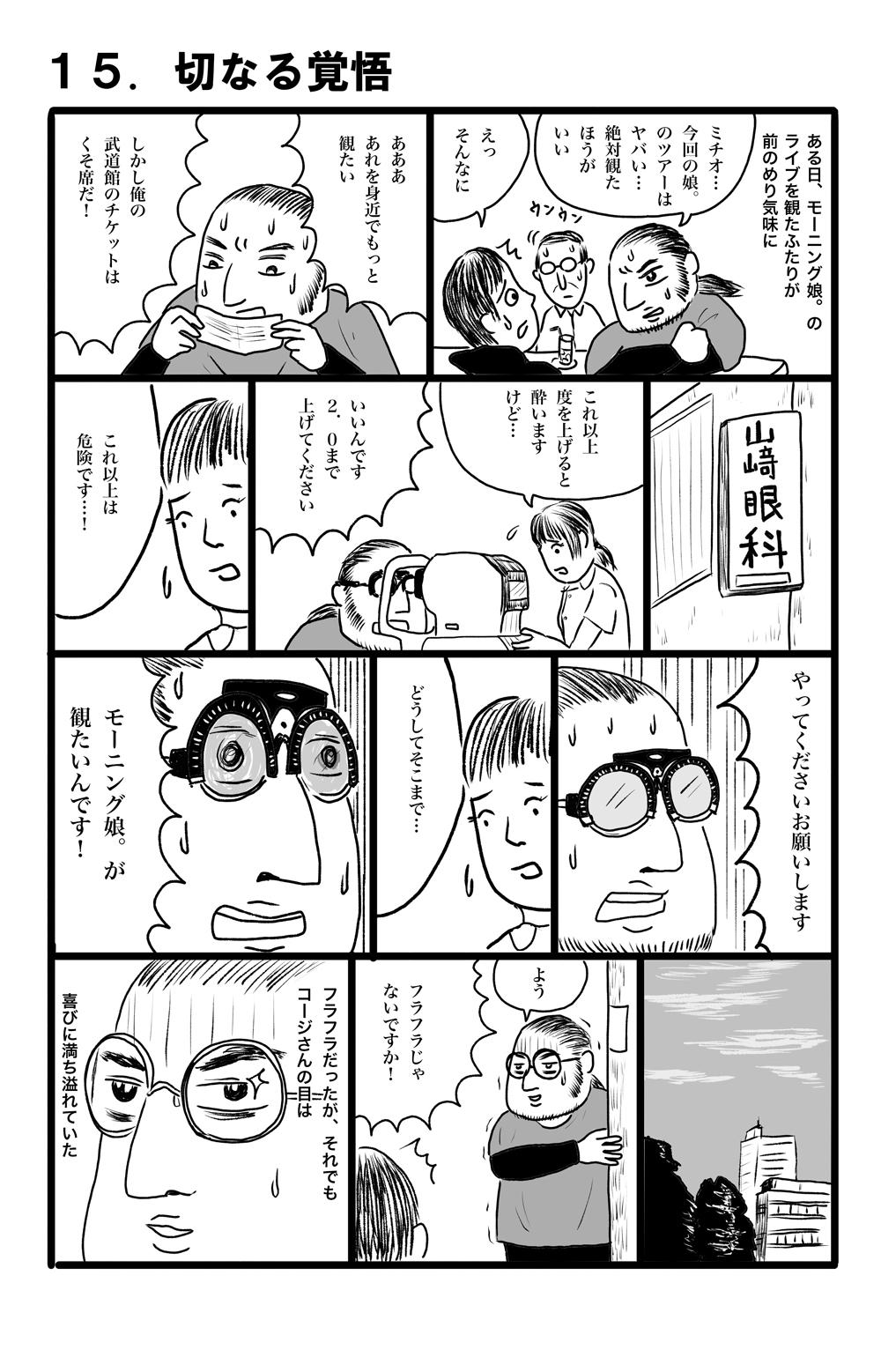 tsurugi-mikito-015
