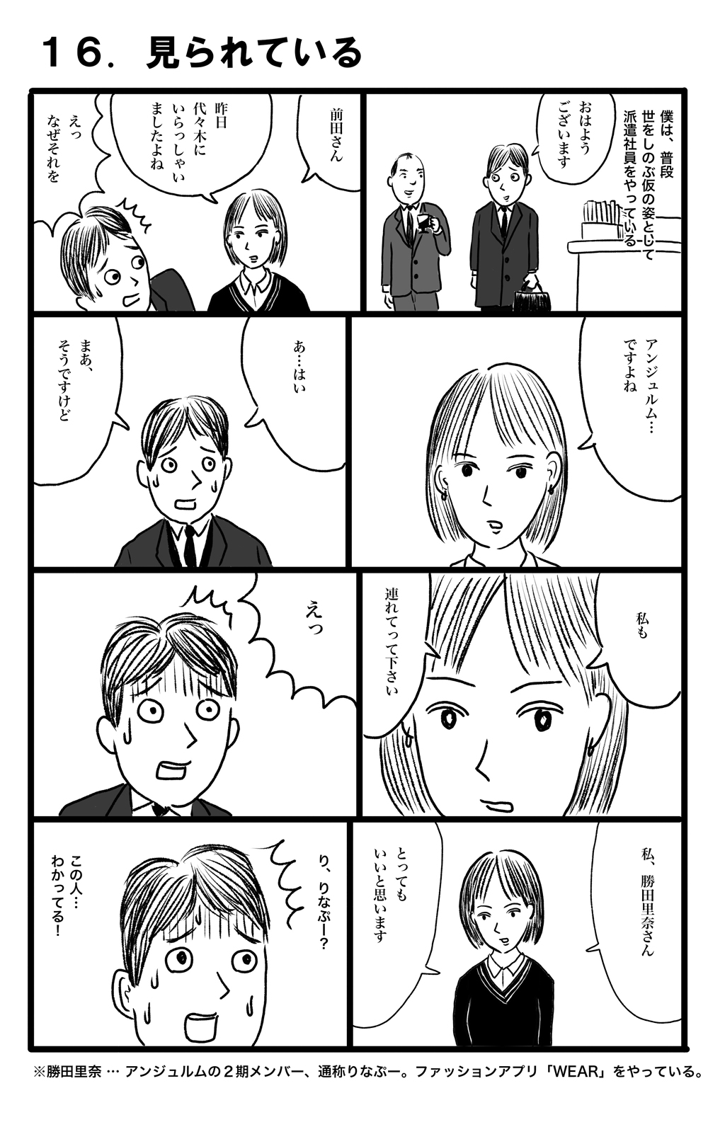 tsurugi-mikito-016