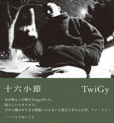 TwiGy『十六小節』 自伝から読み解くラッパーの素顔・第2回