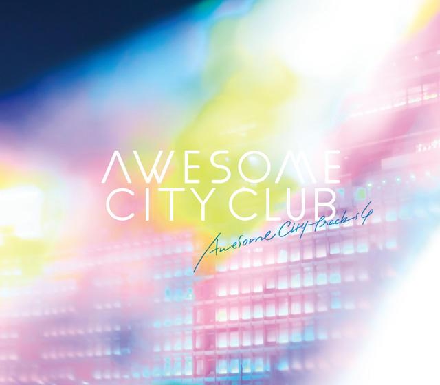 Awesome City Club『Awesome City Tracks4』インタビュー 今夜だけ間違いじゃないことにしてあげる