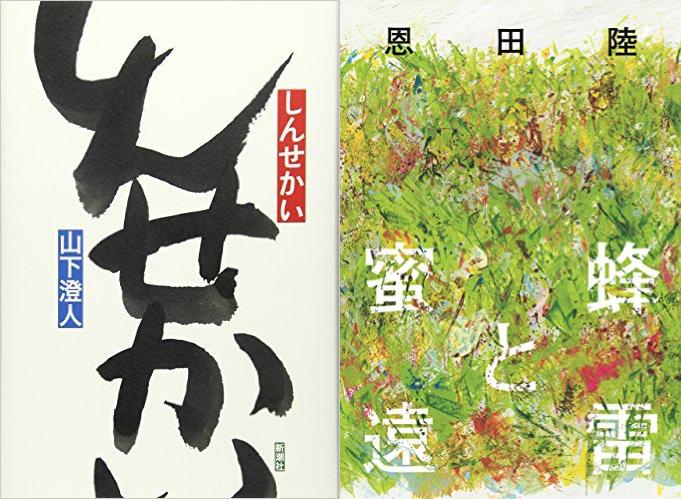 芥川賞に山下澄人、直木賞に恩田陸! どんな作者のどんな作品?