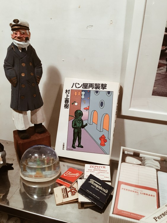 村上春樹『ファミリー・アフェア』について ブックコラム1