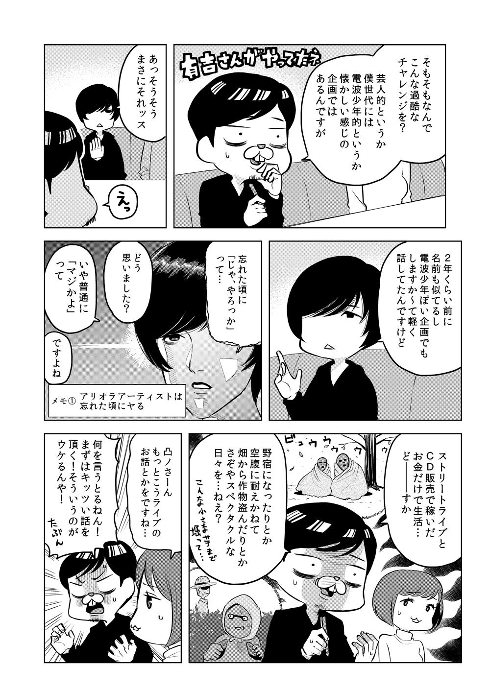 denpa-girl-manga-04