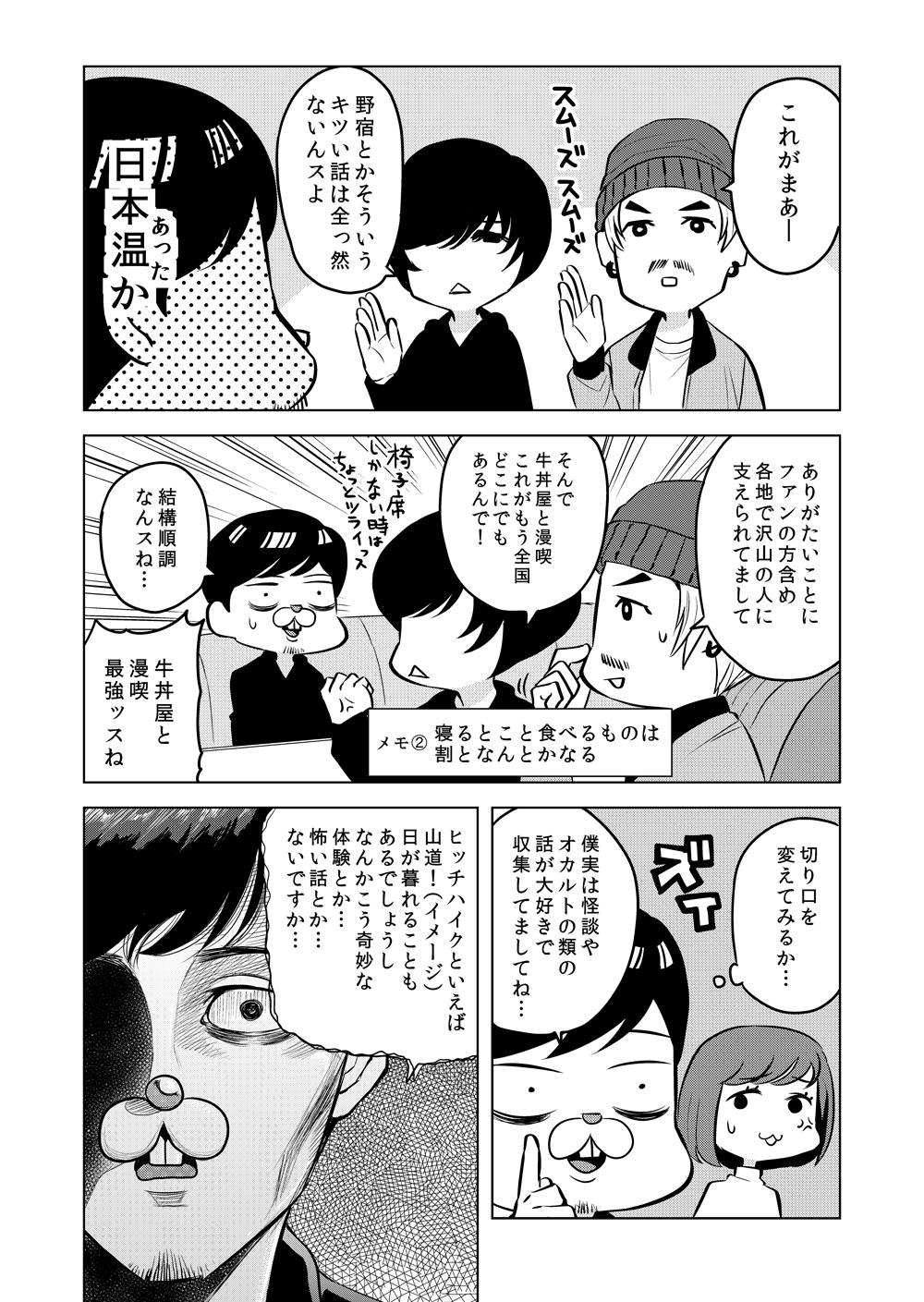 denpa-girl-manga-05