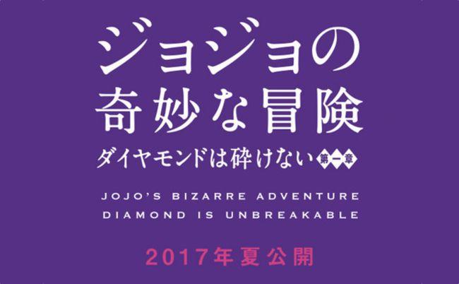 jojo_diamond