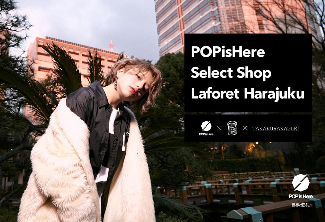 〈POPisHere〉がラフォーレ原宿に期間限定店をオープン