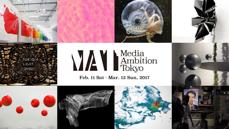 『MEDIA AMBITION TOKYO 2017』テクノロジー×アートの祭典が東京各会場でスタート