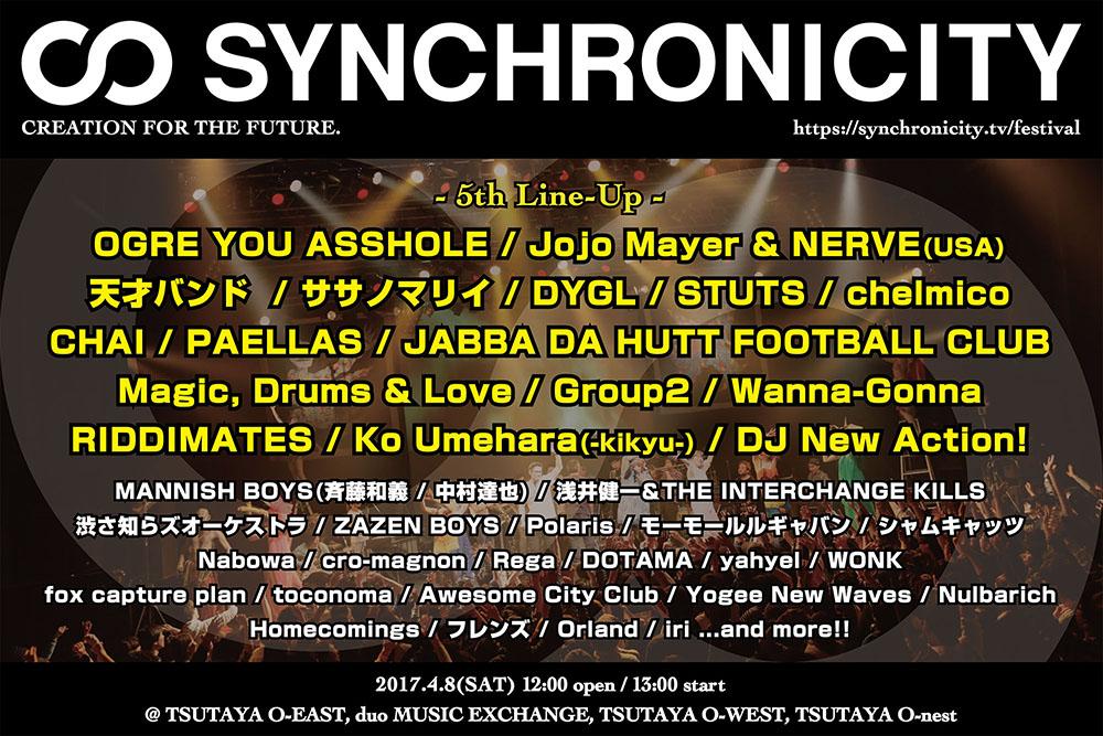 『SYNCHRONICITY'17』フェスが第5弾出演者発表
