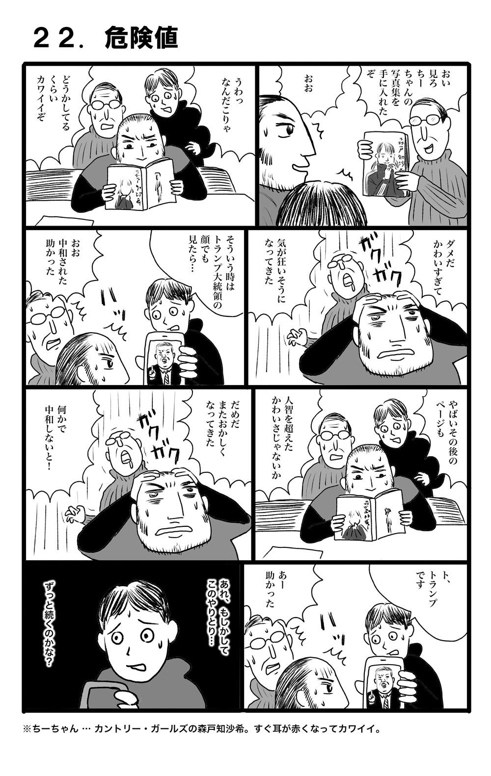 tsurugi-mikito-022