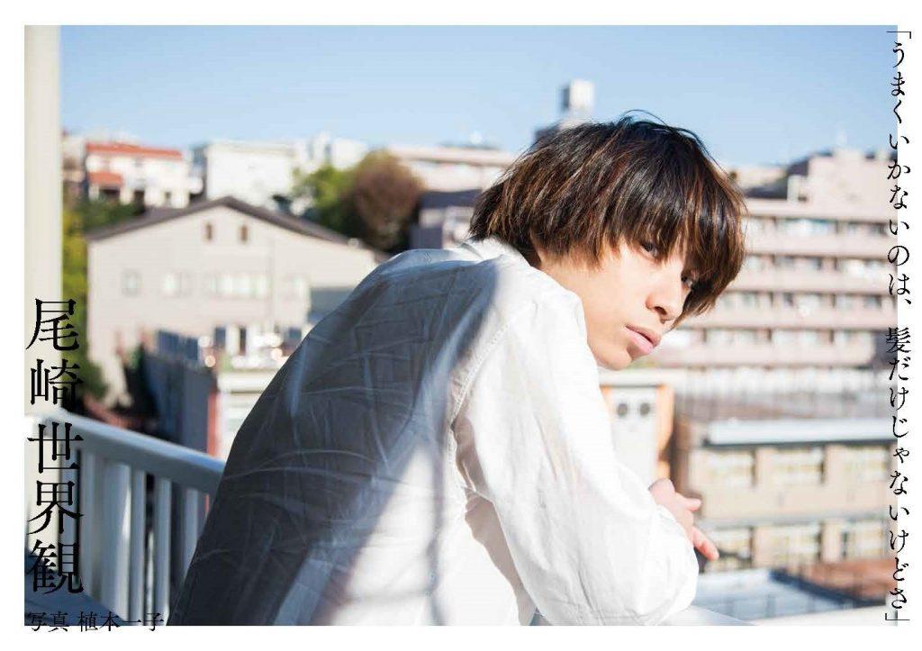美容文藝誌 髪とアタシ第五刊 特集:「音楽と髪」尾崎世界観